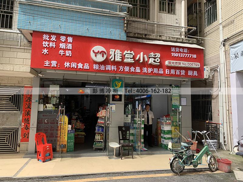 深圳龙华区民乐老村雅堂小超饮料展示柜