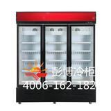D003款三门低温柜 LD-1800